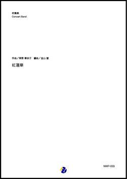 紅蓮華(草野華余子/金山徹 編曲)【吹奏楽】