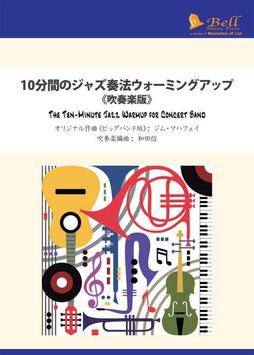 10分間のジャズ奏法ウォーミングアップ《吹奏楽版》【お取り寄せ品】