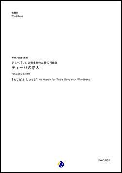 テューバソロと吹奏楽のための行進曲「テューバの恋人」(斎藤高順)【吹奏楽】