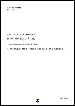 動物の謝肉祭より「白鳥」