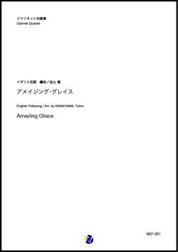 アメイジング・グレイス(イギリス民謡/金山徹 編曲)【クラリネット四重奏】