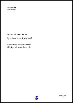 ミッキーマウス・マーチ【フルート四重奏】