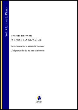 クラリネットこわしちゃった(フランス民謡/中村利雅 編曲)【Clarinet & Piano】