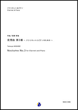 夜想曲第3番~クラリネットとピアノのための~(西部哲哉)【Clarinet & Piano】
