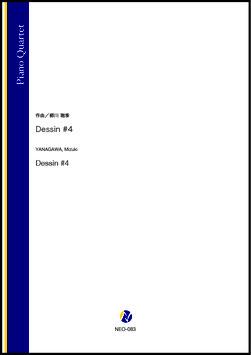 Dessin #4(柳川瑞季)【ピアノ四重奏】[4/16発売]