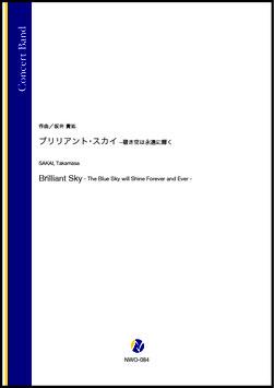 ブリリアント・スカイ - 碧き空は永遠に輝く(坂井貴祐)【吹奏楽】[12/3発売]