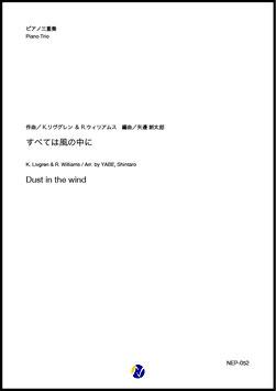 すべては風の中に(K.リヴグレン&R.ウィリアムス/矢邉新太郎 編曲)【ピアノ三重奏】