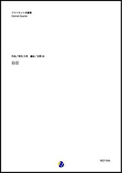 白日(常田大希/吉野尚 編曲)【クラリネット四重奏】