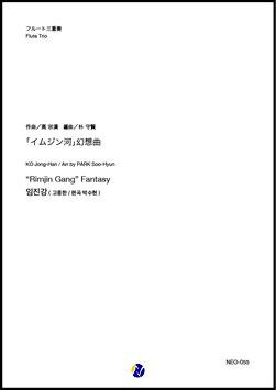 「イムジン河」幻想曲(高宗漢/朴守賢 編曲)【フルート三重奏】