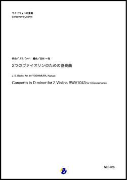 2つのヴァイオリンのための協奏曲(J.S.バッハ/吉村一哉 編曲)【サクソフォン四重奏】
