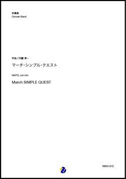 マーチ・シンプル・クエスト(内藤淳一)【吹奏楽】