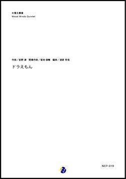 ドラえもん(星野源、菊池俊輔/渡部哲哉 編曲)【木管五重奏】