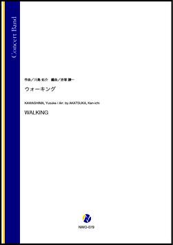 ウォーキング(川島佑介/赤塚謙一 編曲)【吹奏楽】