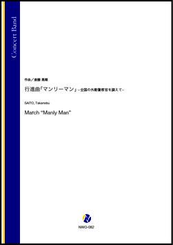 行進曲「マンリーマン」- 全国の外勤警察官を讃えて -(斎藤高順)【吹奏楽】