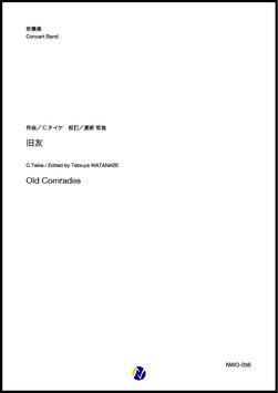 旧友(C.タイケ/渡部哲哉 校訂)【吹奏楽】