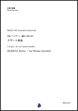 スザート組曲【金管五重奏】