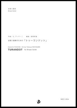 金管八重奏のための「トゥーランドット」