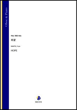 希望(蒔田裕也)【Oboe & Piano】