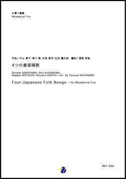 4つの童謡唱歌【木管三重奏】