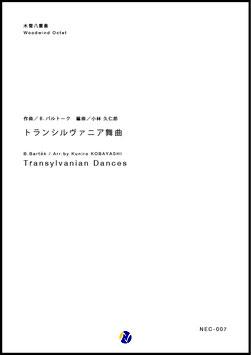 トランシルヴァニア舞曲【木管八重奏】