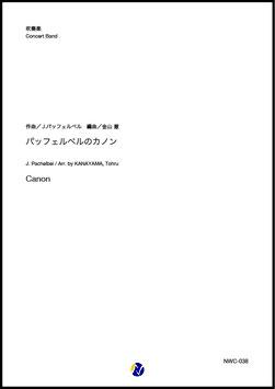 パッフェルベルのカノン(J.パッフェルベル/金山徹 編曲)【吹奏楽】