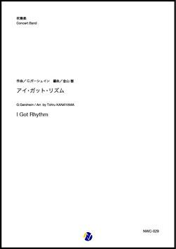 アイ・ガット・リズム(G.ガーシュイン/金山徹 編曲)【吹奏楽】
