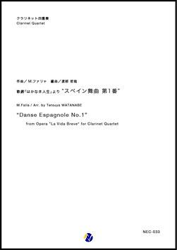 """歌劇「はかなき人生」より""""スペイン舞曲第1番""""【クラリネット四重奏】"""