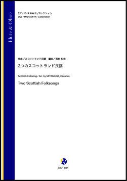 2つのスコットランド民謡(スコットランド民謡/宮村和宏 編曲)【木管二重奏】