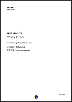 クンバンタリョン【金管七重奏】