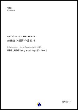 前奏曲 ト短調 作品23-5