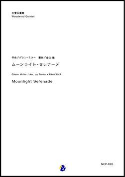 ムーンライト・セレナーデ(グレン・ミラー/金山徹 編曲)【木管五重奏】