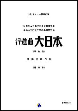 行進曲「大日本」(原典版)