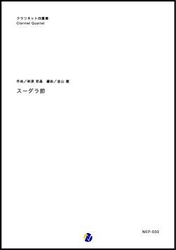 スーダラ節【クラリネット四重奏】