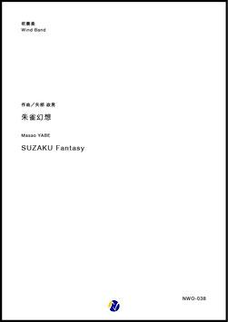 朱雀幻想(矢部政男)【吹奏楽】