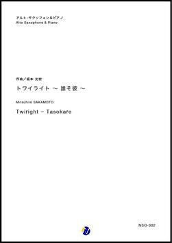 トワイライト~誰そ彼~(坂本光宏)【A.Sax. & Piano】