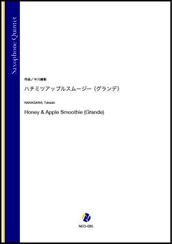 ハチミツアップルスムージー(グランデ)(中川峻彰)【サクソフォン五重奏】