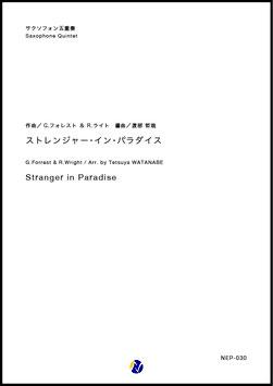 ストレンジャー・イン・パラダイス(G.フォレスト 、R.ライト/渡部哲哉 編曲)【サクソフォン五重奏】
