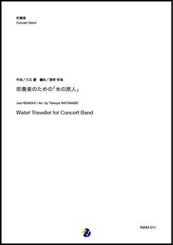 吹奏楽のための「水の旅人」