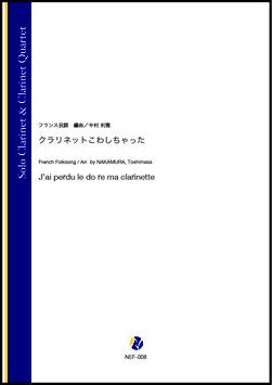 クラリネットこわしちゃった(フランス民謡/中村利雅 編曲)【ソロ・クラリネット&クラリネット四重奏】