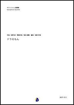 ドラえもん(星野源・菊池俊輔/渡部哲哉 編曲)【サクソフォン四重奏】