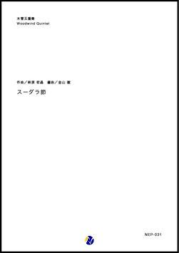 スーダラ節(萩原哲晶/金山徹 編曲)【サクソフォン四重奏】