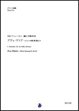 アヴェ・マリア~エレンの歌 第3番より(F.シューベルト/矢邉新太郎 編曲)【ピアノ三重奏】