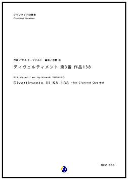 ディヴェルティメント第3番 作品138(W.A.モーツァルト/吉野尚 編曲)【クラリネット四重奏】