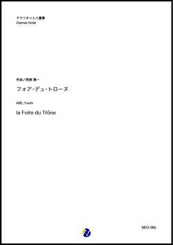 フォア・デュ・トローヌ(阿部勇一)【クラリネット八重奏】