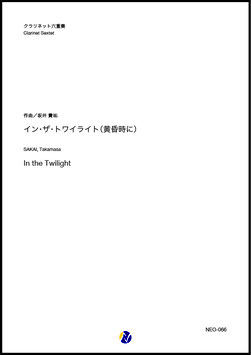 イン・ザ・トワイライト(黄昏時に)(坂井貴祐)【クラリネット六重奏】