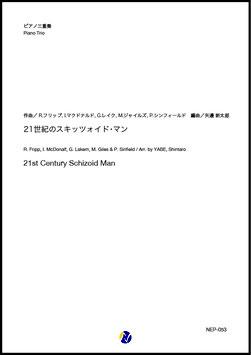 21世紀のスキッツォイド・マン(R.フリップ 他/矢邉新太郎 編曲)【ピアノ三重奏】