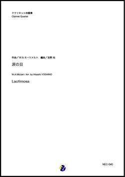 涙の日(W.A.モーツァルト/吉野尚 編曲)【クラリネット四重奏】