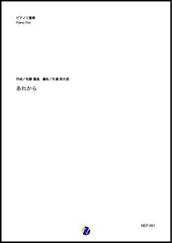 あれから(佐藤嘉風/矢邉新太郎 編曲)【ピアノ三重奏】