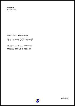 ミッキーマウス・マーチ【金管五重奏】
