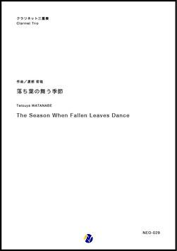 落ち葉の舞う季節(渡部哲哉)【クラリネット四重奏】